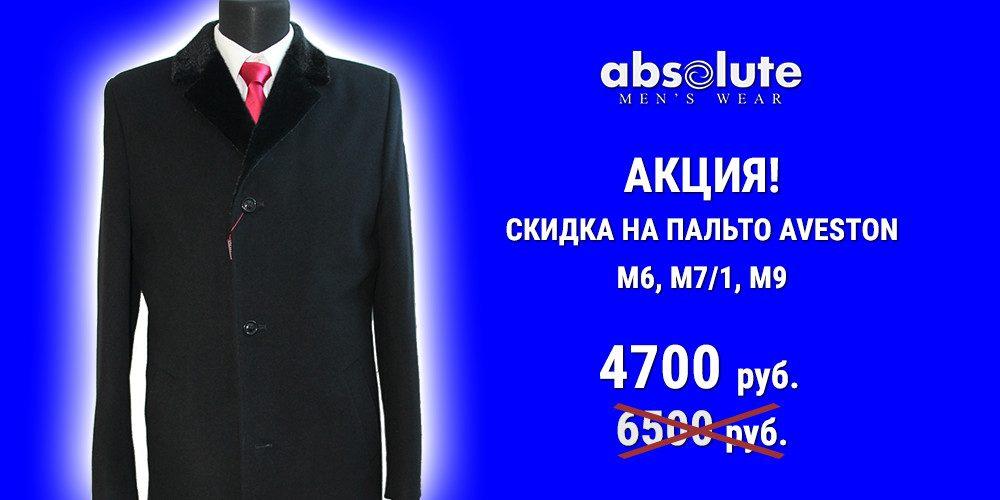 мужская одежда в новосибирске