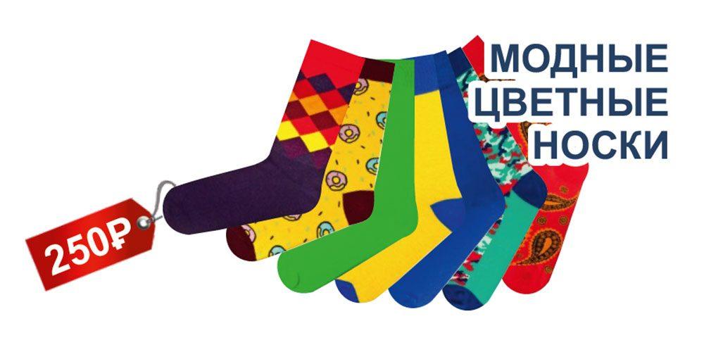 модные цветные носки